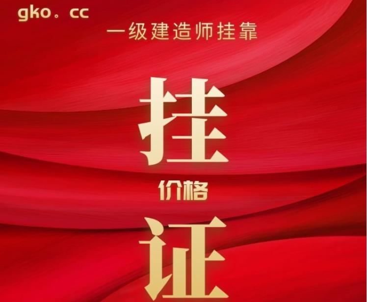 """021年5月份一级建造师(挂靠价格)""""/"""