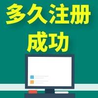 """021年一级建造师注册成功周期(别被人骗了)"""""""