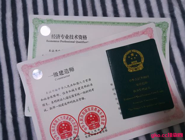 一级建造师证书